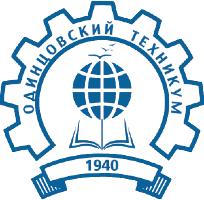 Одинцовский техникум Московской области